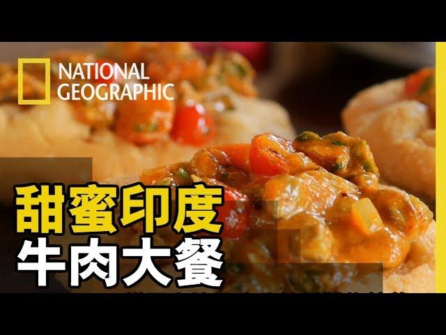 【甜蜜印度】牛肉大餐 「這...影片最後大衛帶給我們的美食,怎麼~讓小編想起..炸蛋蔥油餅呀!!!」