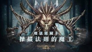 神魔之塔 操縱法則的魔王 伊登根性隊0石 03/25/2014