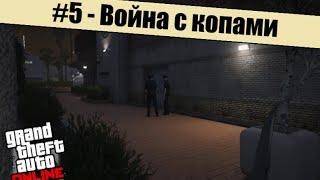 GTA Online #5 - Война с копами
