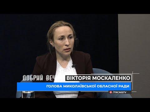 ТРК НІС-ТВ: Добрий вечір 21.02.20 Москаленко
