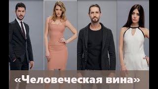 «Человеческая вина» турецкий сериал 2018 года, сюжет, актеры