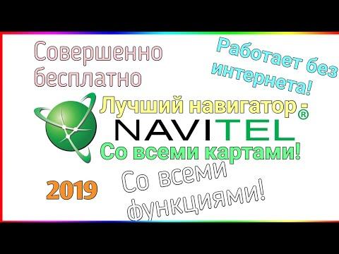 Лучший навигатор Navitel на телефон!Без интернета! Новые карты!