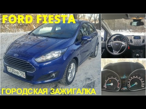 Ford Fiesta поговорим и поедем 4k