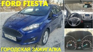 Ford Fiesta - поговорим и поедем (4k)