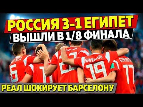 РОССИЯ в 18 финала ЧМ. ЕГИПЕТ в ауте \\Реал шокирует Барселону \\Гиггз