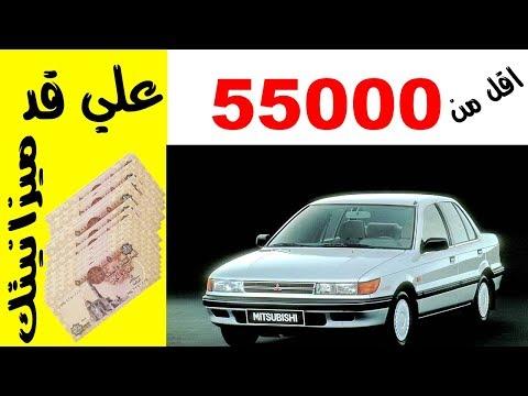 سيارات للغلابة فقط ارخص سيارة في مصر ---- سعر اقل من 55000  جنيها للسيارات
