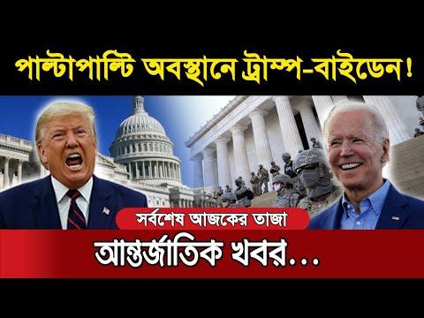 আন্তর্জাতিক সংবাদ 06 Feb, 2021   BBC আন্তর্জাতিক খবর antorjatik sambad বিশ্ব সংবাদ   USA bangla news