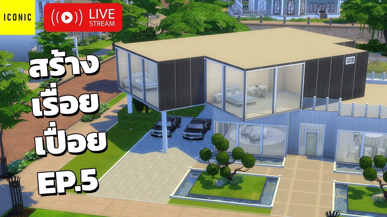 [LIVE] สร้างเรื่อยเปื่อย - The Sims 4 - EP.5