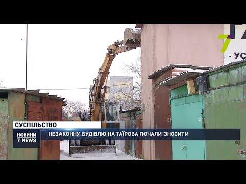 Новости 7 канал Одесса: Незаконну будівлю на Таїрова почали зносити