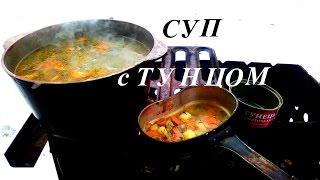 Суп с консервированным тунцом на костре