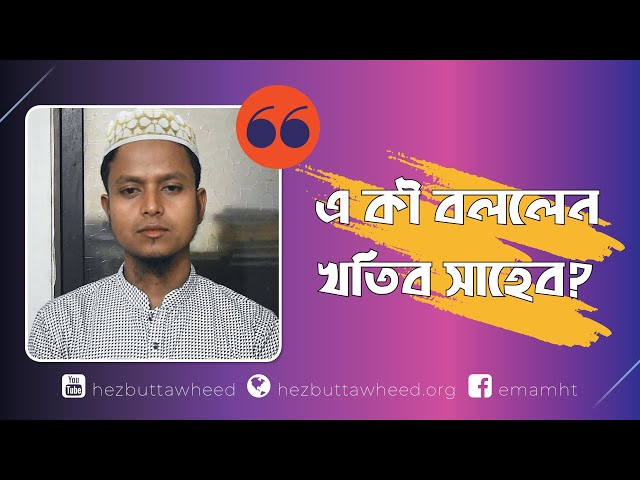 একজন খতিবের মূল্যায়ন। Assessment of a khatib.