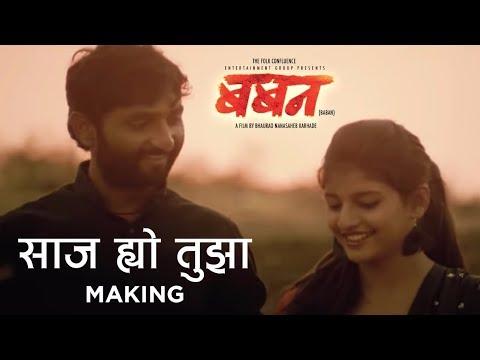 Baban Marathi Movie  I Making Video 3 I...