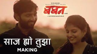 Baban Marathi Movie I Making 3 I Bhaurao Karhade I Bhausaheb Shinde I Gayatri Jadhav