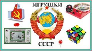 7 Самых Лучших Детских Игрушек СССР!