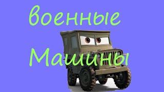 Мультики про машинки и военную технику, Военная машина, Машинки для детей. Военный Внедорожник