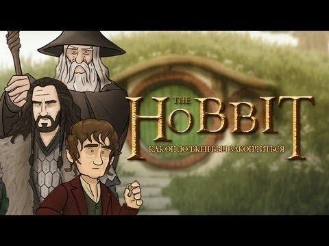 Как должен был закончиться фильм Хоббит: Нежданное путешествие/The Hobbit: An Unexpected Journey