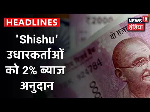 केंद्र सरकार द्वारा Mudra Yojana के तहत 'Shishu' उधारकर्ताओं के लिए 2 प्रतिशत ब्याज अनुदान की घोषणा