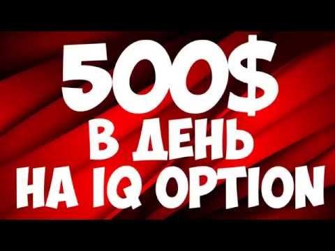 500$ за 7 минут на IQOption, отзывы
