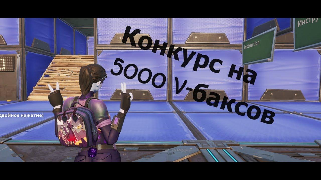 edit map competitiom for 5000 v bucks