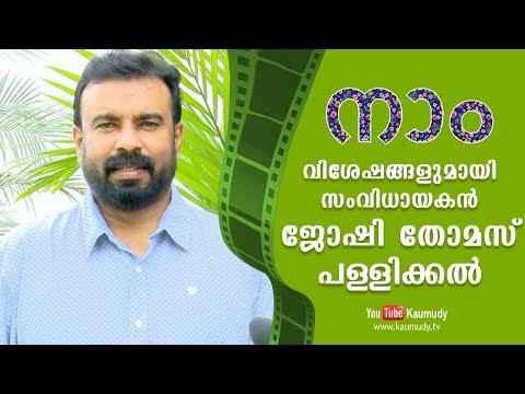 Chat with Joshy Thomas Pallikkal | Director | Naam Malayalam Movie | Kaumudy TV