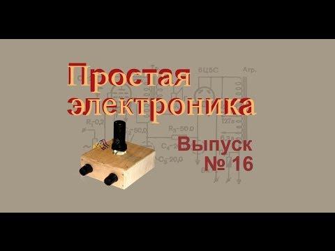 Простая электроника 16