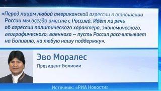 Президент Боливии Эво Моралес подтвердил намерение и впредь поддерживать Россию