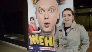 Премьера комедии Жених. Киномакс 9 сентября, анонс!