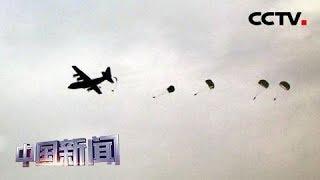 [中国新闻] 台军两伞兵空中相撞坠地 疑似受到气流影响 | CCTV中文国际
