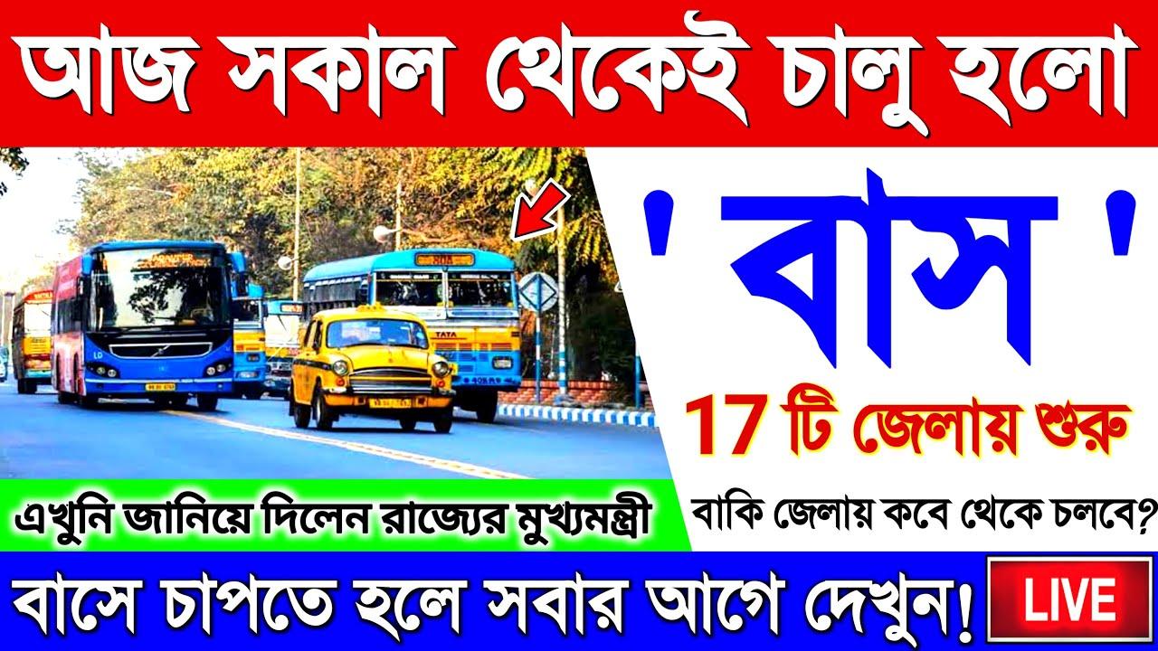 সকাল থেকে 17 টি জেলায় বাস চলাচল শুরু হলো | State Bus Services Start | Today Bus Services Start #bus