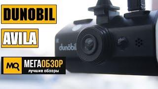 Dunobil Avila обзор видеорегистратора