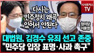 """대법원 김경수 지사 유죄 선고에 정의당 """"다시…"""