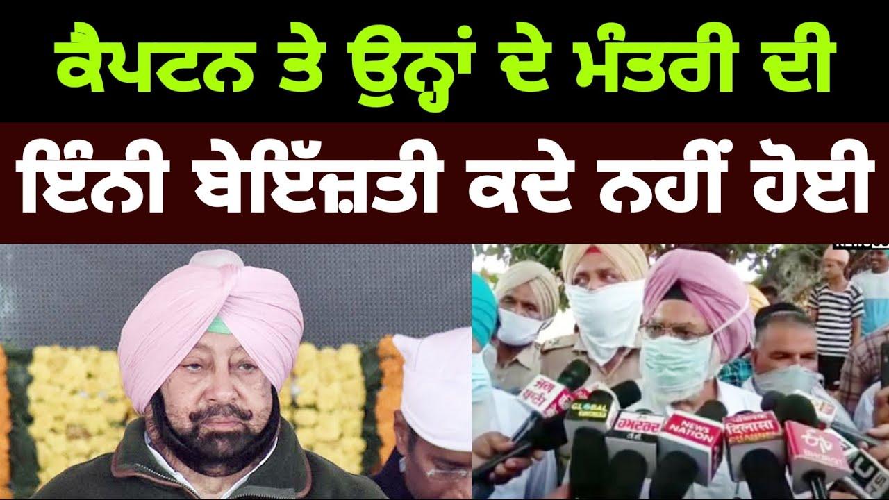 Shamsher Singh Dullo INSULTED CM Captain's cabinet minister | Punjabi News Corner