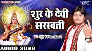 Sur Ke Devi Saraswati - सुर के देवी सरस्वती - Paawan Dham Prabhu Ka - Rahul Ranjan - New Mata Bhajan