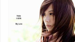 田馥甄/ Hebe - My Love, Eng Sub