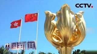 """[中国新闻] 央视快评 任何""""反中乱港""""的图谋绝不会得逞   CCTV中文国际"""