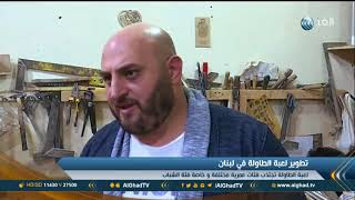 تقرير |  لبنانيون يطورون لعبة الطاولة التقليدية للأجيال الجديدة