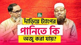 দাঁড়িয়ে ট্যাপের পানিতে কি অজু করা যায়? | আপনার জিজ্ঞাসা | পর্ব ২১৭৭ | NTV Islamic Show | EP 2177