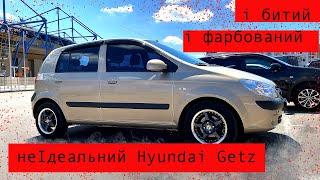 Це повний Getz! Так продають авто в Україні