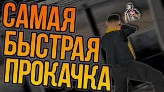 Download Video САМАЯ БЫСТРАЯ ПРОКАЧКА СКИЛЛОВ - ЛАЙФХАК В САМП MP3 3GP MP4