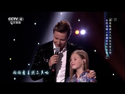 Vitas - Alla - Li Yugang (Global Variety Show CCTV4 03.11.2019)