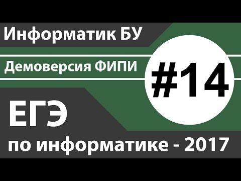 Видеоуроки по информатике егэ 2017