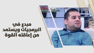 بلال سمور - مبدع في البرمجيات ويستمد من إعاقته القوة