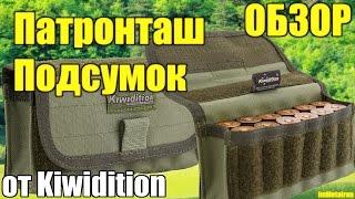 Обзор патронташ подсумок от Kiwidition 12rnd Pouch
