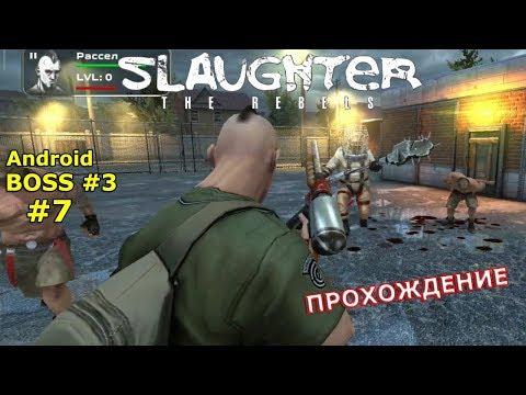7. Лидер банды 02. Прохождение игры «Slaughter 3: Мятежники». Сложность: «Тяжело»