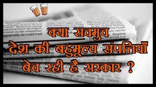 Chai Par Sameeksha I National Monetisation Pipeline क्या संपत्तियाँ बेचने की योजना है I What is NMP
