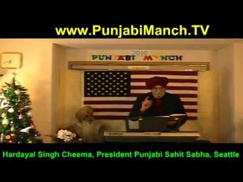 welcome speech in punjabi
