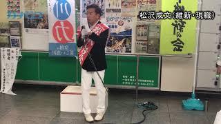 松沢成文氏(日本維新の会)