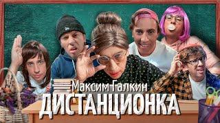 Сложности дистанционного обучения. Максим Галкин - Пародия