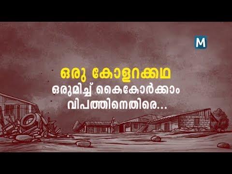be-vigilant-on-cholera-|-mathrubhumi