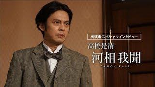 KTS鹿児島開局50周年記念ドラマ「前田正名―龍馬が託した男―」 高橋是...